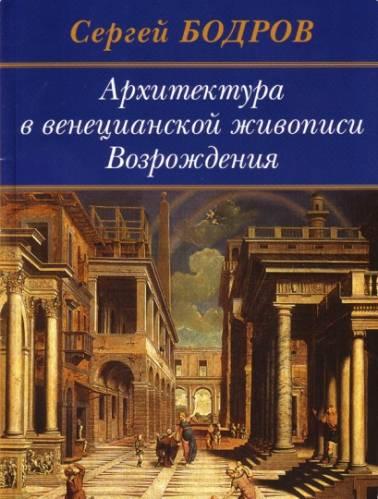 «Архитектура в венецианской живописи эпохи Возрождения»